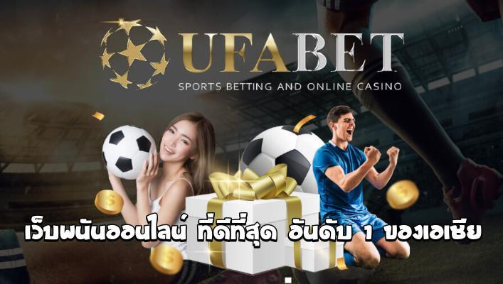 ยูฟ่าเบทคาสิโนออนไลน์อันดับ1-ของไทย