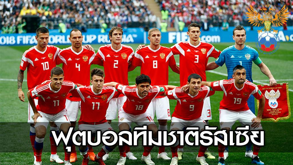 ผลฟุตบอลโลก 2022 รัสเซีย